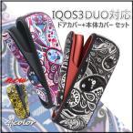 IQOS3 アイコス ケース 専用 ドアカバー セット 新型 DUO対応 デュオ対応 iqos3ケース アイコスケース ペイズリー 耐衝撃 おしゃれ 電子タバコ