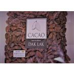 手作りチョコも直輸入カカオ豆 ポスト投函 送料無料 Dak Lak産(ベトナム)500g