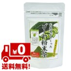 ゴーヤ 粉末茶 国産 ニガウリ パウダー 夏バテ 防止 野菜 手軽 健康茶