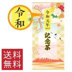 令和 新茶 新元号 記念 茶 れいわ 元年 煎茶 お祝い めでたい お茶 プレゼント お土産 御礼 ポスト便込