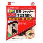ニトムズ 屋外用防水すきまテープ4.5×15ハードタイプ/E0070_5042 厚み4.5×幅15mm