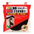 ニトムズ 屋外用防水すきまテープ9X30(ハードタイプ)/E0100_5042 厚み9×幅30mm