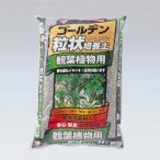 アイリスオーヤマ ゴールデン粒状培養土 観葉植物用/GRB-K14 14L 観葉植物用