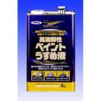 アサヒペン 高溶解性ペイントうすめ液/4L 4000ml