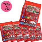 プロトリーフ 【まとめ買い】肥料「いちごの肥料」/700g×12袋