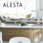 システムキッチン LIXIL/INAX アレスタ(ALESTA) カスタムベースプラン 標準仕様 食器洗い乾燥機なし