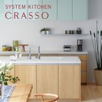 システムキッチン TOTO クラッソ(crasso) I型 基本プラン 標準仕様 食器洗い乾燥機なし