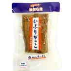 いぶりがっこ 秋田の漬物 奥州食品 (ハーフカット) ibu-mini