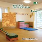 天然オイル仕上 コルクタイル クリスタル COE-C5 【1枚単位】