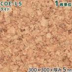 東亜コルク トッパーコルク 天然オイル仕上コルクタイル(ライト) COE-L5 1枚単位