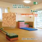 天然オイル仕上 コルクタイル エムライト COE-ML5 【1枚単位】