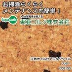 天然オイル仕上 コルクタイル スター COE-S5 【1枚単位】