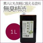 【無臭柿渋 1L】染料 塗料 柿渋 天然素材 無臭/防腐/防水
