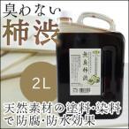 【無臭柿渋 2L】染料 塗料 柿渋 天然素材 無臭/防腐/防水