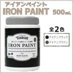 ターナー色彩 アイアンペイント 500mL 全2色 金属のような質感 メタリック調 耐水性 ペンキ 水性塗料 DIY リメイク