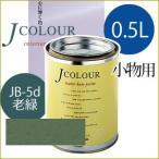 【塗料 / ペンキ / ターナー色彩】Jcolour 0.5L[老緑(おいみどり)]