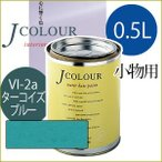 【塗料 / ペンキ / ターナー色彩】Jcolour 0.5L[Vibrantシリーズ / ターコイズ ブルー]