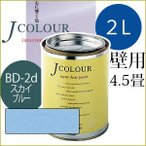 【塗料 / ペンキ / ターナー色彩】Jcolour 2L[Brightシリーズ / スカイ ブルー]