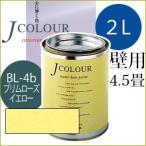 【塗料 / ペンキ / ターナー色彩】Jcolour 2L[Brightシリーズ / プリムローズ イエロー]