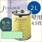 【塗料】【ペンキ】【ターナー色彩】Jcolour 2L[Brightシリーズ][ミント グリーン]