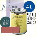 【塗料】【ペンキ】【ターナー色彩】Jcolour 4L[真朱(しんしゅ)]
