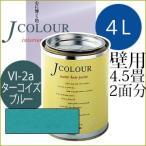 【塗料 / ペンキ / ターナー色彩】Jcolour 4L[Vibrantシリーズ / ターコイズ ブルー]