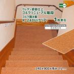 コルクリニューアル階段(箱型階段用)(コルク踏み板・表面:強化ウレタン仕上) K-240U 1枚単位