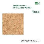 無塗装コルクタイル(エムライト) M-5023 1枚単位