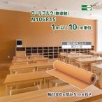 【ロールコルク】(無塗装・掲示板用コルク・細かい目・1000巾)  M106R15 1m単位