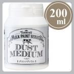 ターナー色彩 ミルクペイント メディウム ダストメディウム 200mL ホワイトで汚し ホコリ 古びた風合い 白っぽく、くすんだ仕上がりに 水性塗料 画材