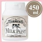 ターナー色彩 ミルクペイント 450mL 全16色 水性塗料 画材 塗料 ペンキ