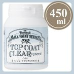 ターナー色彩 ミルクペイント メディウム トップコートクリア 450mL UVカット 耐久性プラス 水性塗料 画材