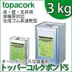 【トッパーコルクボンドS 3kg】(床、壁、天井用/速乾型/床暖対応)