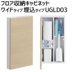 【埋込タイプ】トイレ収納 フロア収納キャビネット 収納棚 ワイドタイプ UGLD03S#NW1 UGLD03S#ML UGLD03S#MW 300×157(埋込代70)×579 左右共通 収納