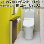 【露出タイプ】トイレ収納 フロア収納キャビネット 収納棚 ワイドタイプ(680mm定寸) 300×142×579 カウンター:680 UYC02#NW1 UYC02#ML UYC02#MW