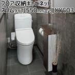 【露出タイプ】トイレ収納 フロア収納キャビネット スリムタイプ UYC03#NW1 UYC03#ML UYC03#MW 170×142×579 カウンター長さ:550