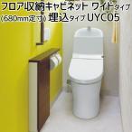 【埋込タイプ】トイレ収納 フロア収納キャビネット 収納棚 ワイドタイプ(680mm定寸) 300×157(埋込代70)×579 カウンター:680 UYC05♯NW1 UYC05♯ML UYC05♯MW