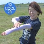 Yahoo!応援マム超クールアームカバー アウトドア 日焼けアームカバー UVカット 紫外線対策 クール スポーツ 日焼け防止 腕カバー 夏 サラサラ 疲労軽減