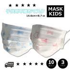 子供用マスク クリックポスト 10枚×3パック 30枚 ブルー ピンク 絵柄付き 不織布マスク 使い捨て 立体3層構造