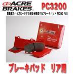 ホンダ レジェンド 04.10〜12.7 KB1(2WD)/KB2(4WD) ACRE(アクレ) ブレーキパッド PC3200 702 リア 左右セット