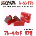 トヨタ マークII/クレスタ/チェイサー 92.10〜96.9 JZX90 ACRE(アクレ) ブレーキパッド レーシングプロ 284 リア 左右セット