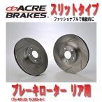 ニッサン デュアリス 08/05〜 KJ10(2WD)/KNJ10(4WD) アクレ ブレーキローター スリットタイプ 2R010 リア用 左右セット