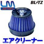 ニッサン ノートニスモ E12改 14/10〜 エアクリーナー SUS POWER LM BLITZ(ブリッツ) 56241 エアクリ エアフィルター