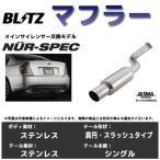 トヨタ ヴィッツ KSP90 05/02〜07/08 BLITZ(ブリッツ) マフラー NUR-SPEC MT2240