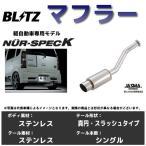 スズキ エブリィワゴン DA62W 01/09〜02/11 BLITZ(ブリッツ) マフラー NUR-SPEC K 69040