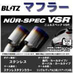 ニッサン ノートニスモ E12改 14/10〜 BLITZ(ブリッツ) マフラー NUR-SPEC VSR 63524V