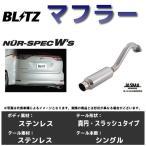スバル レガシィツーリングワゴン BH5 98/06〜03/05 BLITZ(ブリッツ) マフラー NUR-SPEC Ws 67061