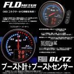 ブースト計 ブリッツ マツダ アテンザワゴン GJ2FW 12/11〜 FLDメーター 15201 BLITZ