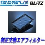 トヨタ ハリアー ZSU60W/ZSU65W 13/12〜 BLITZ(ブリッツ) 純正交換エアフィルター エアクリ エアクリーナー 59573