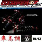 ニッサン マーチ AK12 02/03〜10/07 BLITZ(ブリッツ) 車高調 DAMPER ZZ-R 92779